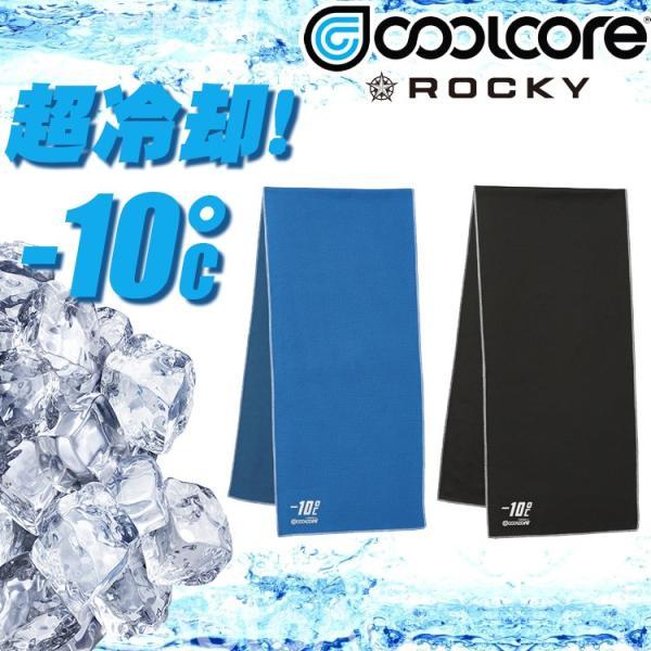 ROCKY クールコアタオル 2枚入り Coolcore 冷却タオル RA9906|sunward