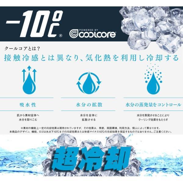 ROCKY クールコアタオル 2枚入り Coolcore 冷却タオル RA9906|sunward|03