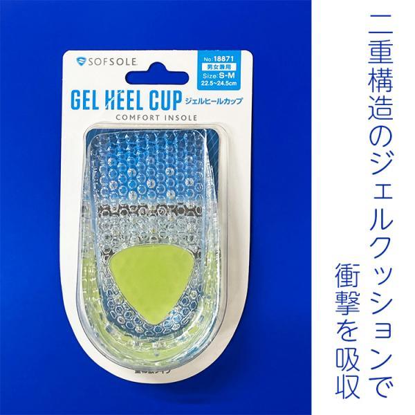 インソール かかと用 中敷き ジェルヒールカップGel Heel Cup (女性用レディース) 18871(フリーサイズ 22.5〜28.5cm) ソフソールSOFSOLE