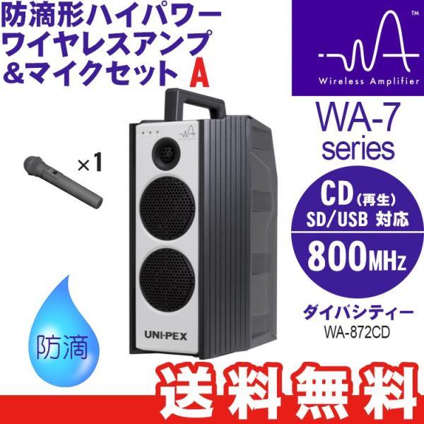 (ポイント10倍)ユニペックス WA-7 Aセット ダイバシティー防滴形ハイパワーワイヤレスアンプ CDプレーヤー(SD/USB)付ワイヤレスマイクセット WA-872CD WM-8400|sunward