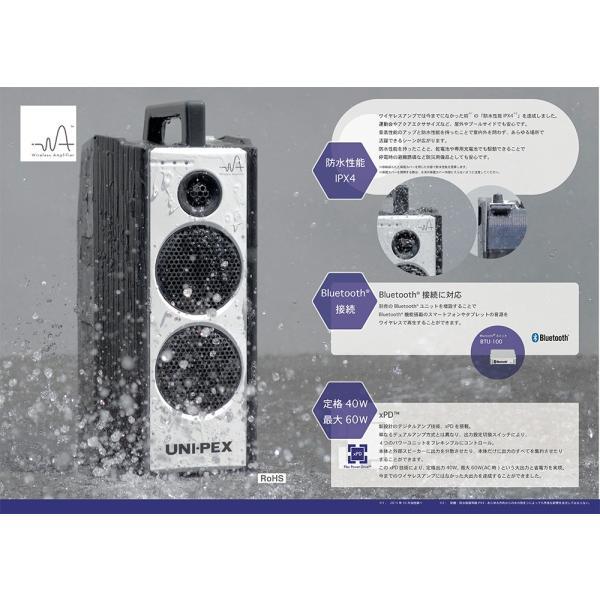 (ポイント10倍)ユニペックス WA-7 Aセット ダイバシティー防滴形ハイパワーワイヤレスアンプ CDプレーヤー(SD/USB)付ワイヤレスマイクセット WA-872CD WM-8400|sunward|08