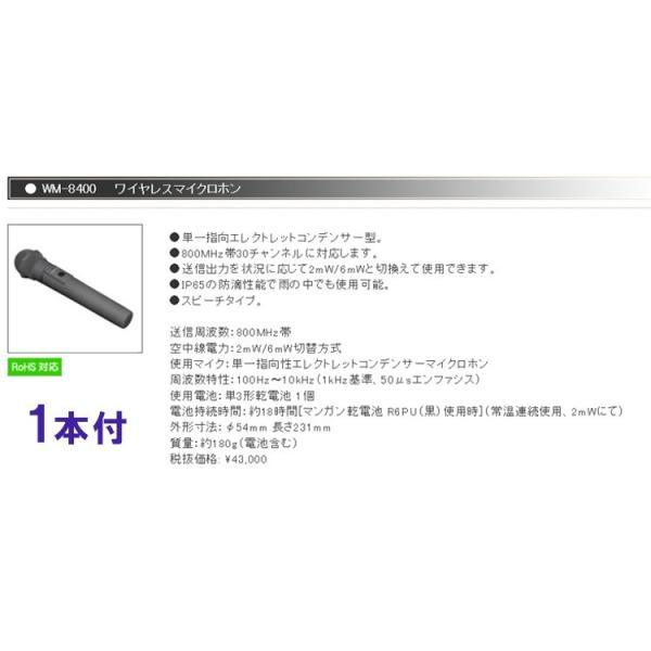 (ポイント10倍)ユニペックス WA-7 Aセット ダイバシティー防滴形ハイパワーワイヤレスアンプ CDプレーヤー(SD/USB)付ワイヤレスマイクセット WA-872CD WM-8400|sunward|10