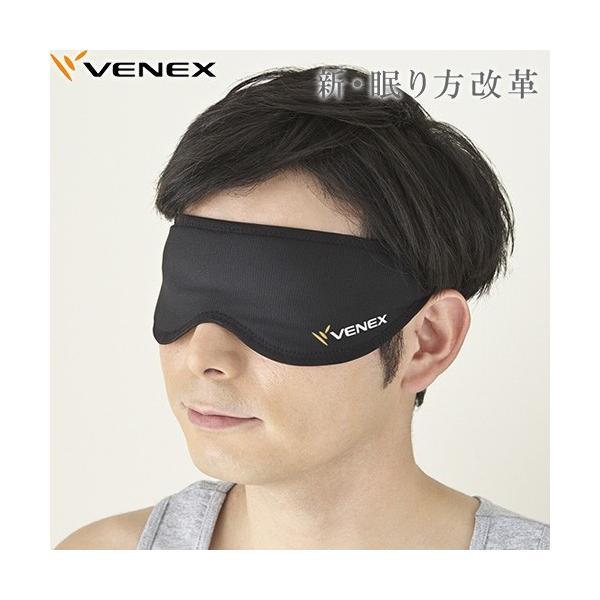 (メール便限定送料無料) ベネクス VENEX アイマスク リカバリーウェア 睡眠用 安眠|sunward