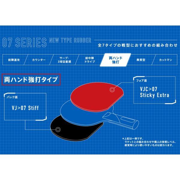 卓球ラバー VICTAS ヴィクタス VJ>07 Stiff スティフ 卓球 裏ソフトラバー 020731|sunward|12