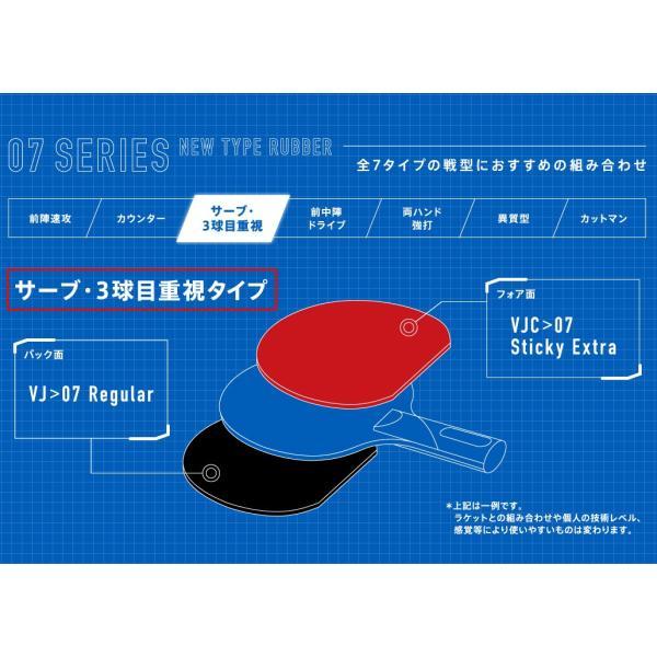 卓球ラバー VICTAS ヴィクタス VJ>07 Stiff スティフ 卓球 裏ソフトラバー 020731|sunward|10