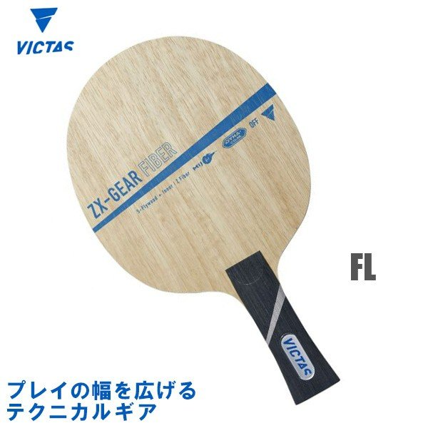 卓球ラケット VICTAS ヴィクタス ZX-GEAR FIBER FL(フレア) 029004|sunward