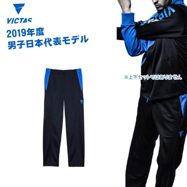 卓球ジャージパンツ VICTAS ヴィクタス V-NJP906 メンズ レディース 033162 sunward