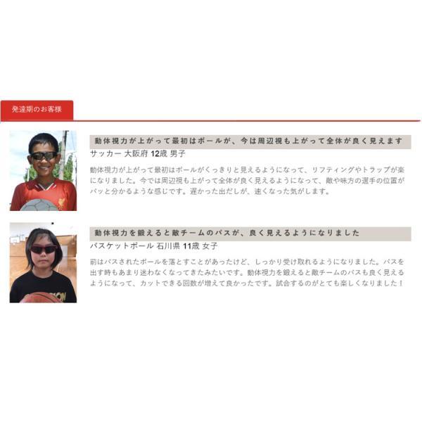 ビジョナップ・レディース/ジュニア 動体視力トレーニング メガネ VJ11-AF Visionup Junior|sunward|09