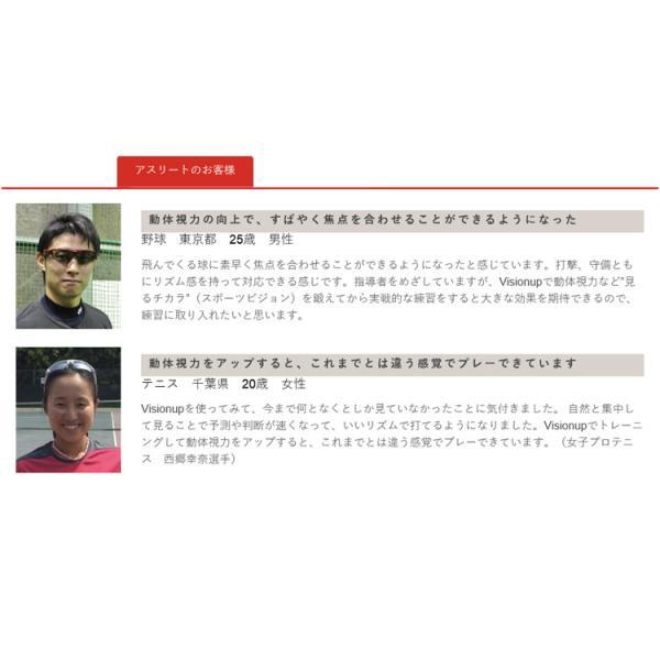 ビジョナップ・レディース/ジュニア 動体視力トレーニング メガネ VJ11-AF Visionup Junior|sunward|10