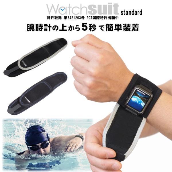 ウォッチスーツ スタンダード 腕時計の保護カバー Watch suit standard|sunward