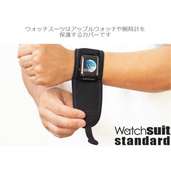 ウォッチスーツ スタンダード 腕時計の保護カバー Watch suit standard|sunward|03