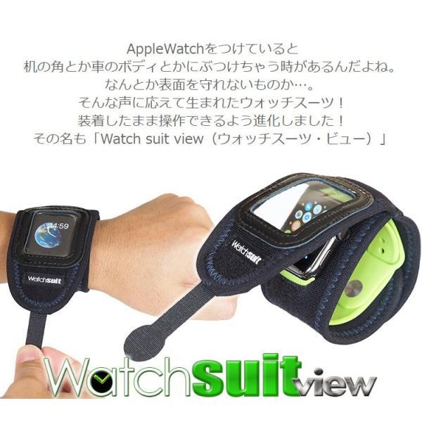 ウォッチスーツ ビュー 腕時計の保護カバー Watch suit view|sunward|02