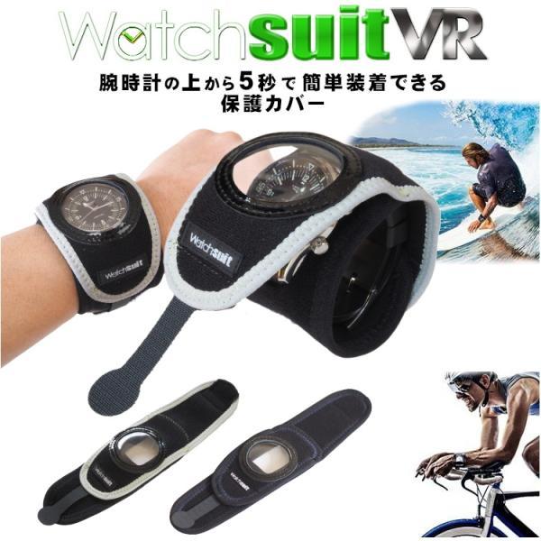 ウォッチスーツ VR 腕時計の保護カバー Watch suit vr|sunward