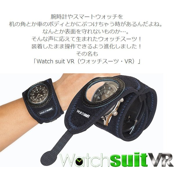 ウォッチスーツ VR 腕時計の保護カバー Watch suit vr|sunward|02