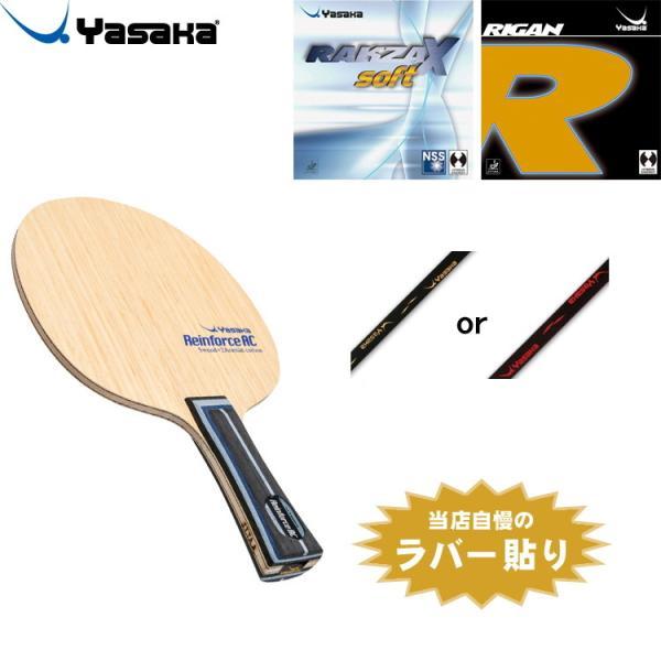卓球ラケット ヤサカ 初心者〜中級者へのステップアップセット リーンフォースAC|sunward