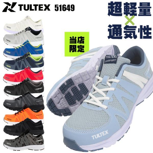 安全靴az-51649超軽量安全靴タルテックスアイトスローカットおしゃれセーフティースニーカーTULTEX樹脂先芯作業靴