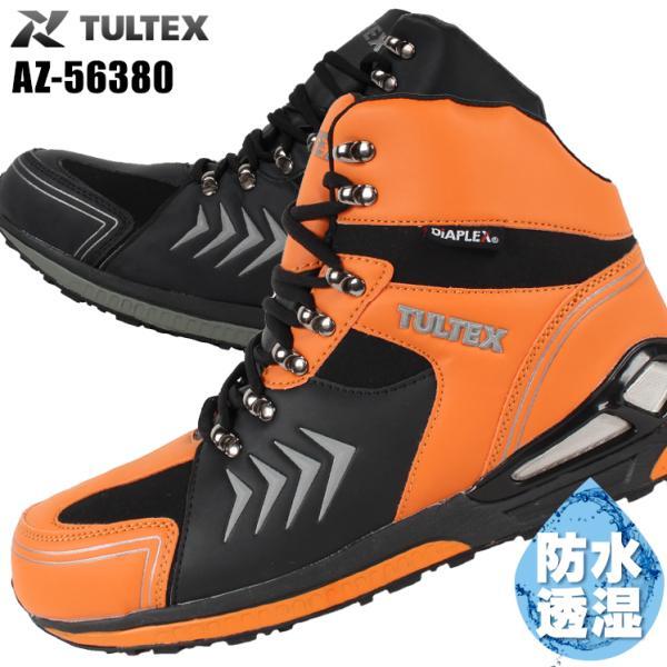 安全靴 作業用品 スニーカー タルテックス TULTEX  メンズ レディース 女性サイズ対応 ミドルカット ハイカット AZ-56380 22.5cm-29.0cm DIAPLEX 防水