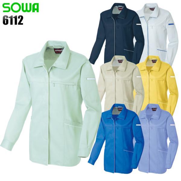 作業服 作業着 秋冬用  レディーススモック 女性サイズ対応 桑和SOWA6112