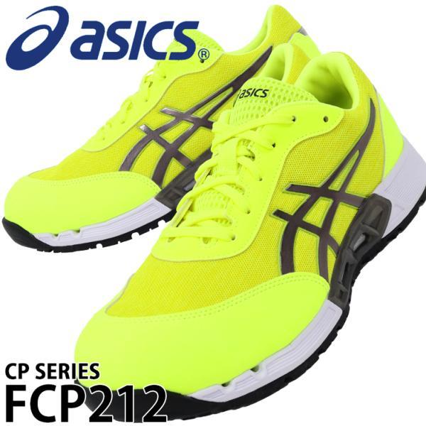 アシックスasics安全靴安全スニーカーFCP212(1271a045) 2021年3月