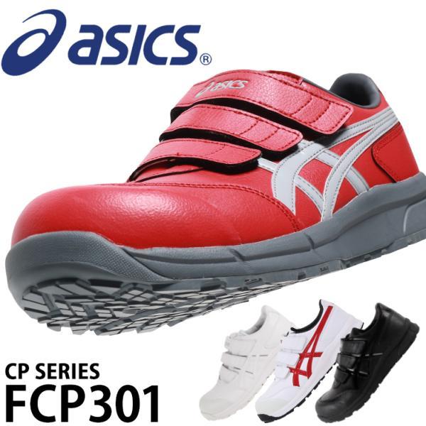 アシックス安全靴FCP301