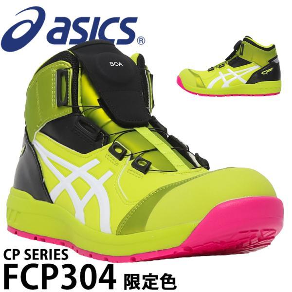 アシックスasics安全靴安全スニーカーFCP304(1271a030)