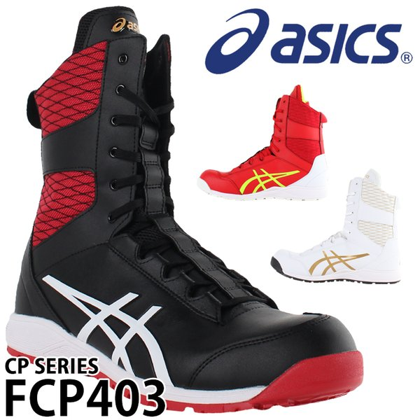 アシックス 安全靴  FCP403 TS  送料無料