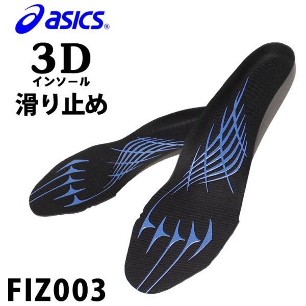 アシックス FIZ003 作業靴 asics 3D中敷きHG  【あすつく】