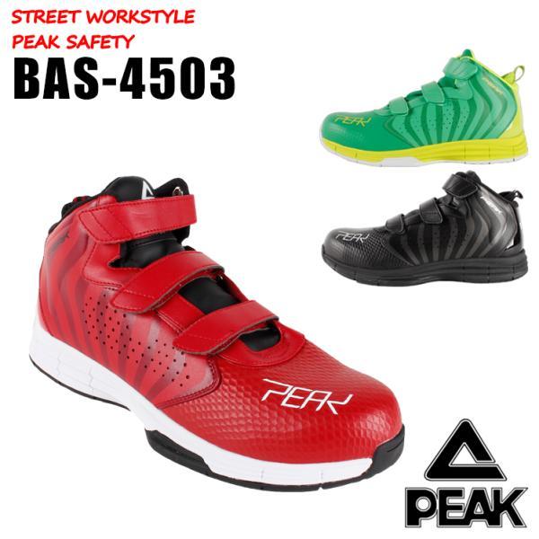 送料無料 ピーク PEAK 安全靴 作業靴 スニーカー BAS-4503 軽量 銅鉄先芯 ミッドカット ハイカット マジックおしゃれかっこいい 耐摩擦 耐滑 撥水加工 通気性