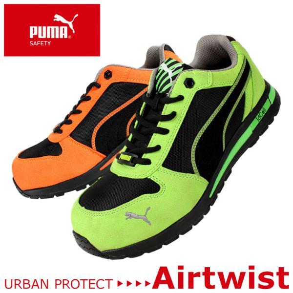 送料無料 安全靴 作業靴プーマ PUMA SAFETY 安全スニーカー Airtwist エアツイスト ローカット 紐 メンズ オシャレ おしゃれ JSAA規格A種24.5cm-28cm