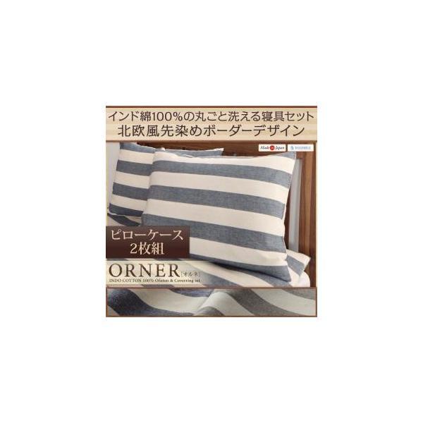 枕カバー ピロケース 日本製 インド綿100%  枕カバー 43×63cm(2枚組)