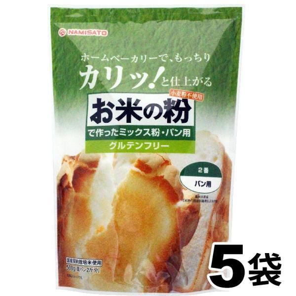 米粉 グルテンフリー お米の粉で作ったミックス粉・パン用 2,5kg(500g×5袋) ホームベーカリー 国産米粉 小麦不使用 家庭用