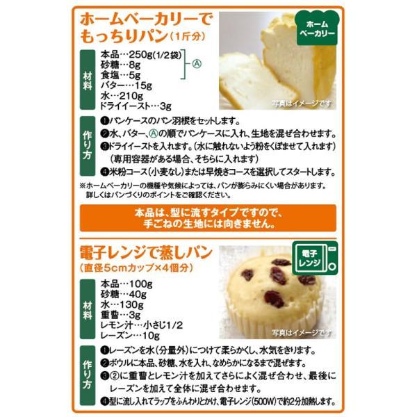 米粉 パン用 グルテンフリー お米の粉で作ったミックス粉・パン用 500g 送料無料 ホームベーカリー 国産米粉 小麦不使用 家庭用 お試し ポイント消化|super-foods-japan|06