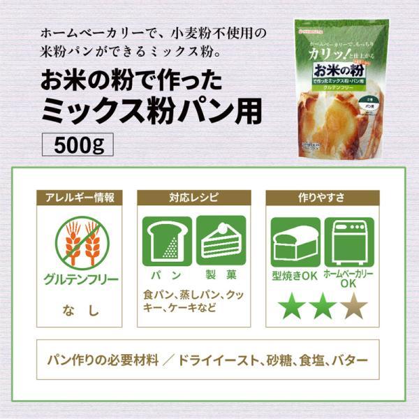 米粉 パン用 グルテンフリー お米の粉で作ったミックス粉・パン用 500g 送料無料 ホームベーカリー 国産米粉 小麦不使用 家庭用 お試し ポイント消化|super-foods-japan|07