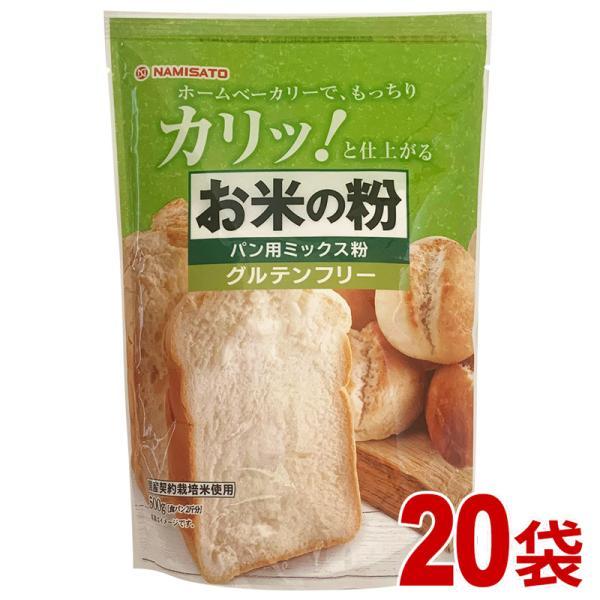 米粉 グルテンフリー お米の粉で作ったミックス粉・パン用 10kg(500g×20袋) 送料無料 ホームベーカリー 国産米粉 小麦不使用 ケース販売 業務用 お徳用