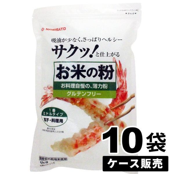 米粉 国産 グルテンフリー お米の粉 お料理自慢の薄力粉 10kg (1kg×10袋) 送料無料 無添加 業務用
