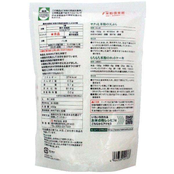 米粉 国産 グルテンフリー お米の粉 お料理自慢の薄力粉 450g×5袋 送料無料 無添加|super-foods-japan|02