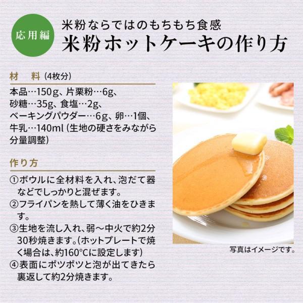 米粉 国産 グルテンフリー お米の粉 お料理自慢の薄力粉 450g×5袋 送料無料 無添加|super-foods-japan|11