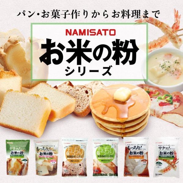 米粉 国産 グルテンフリー お米の粉 お料理自慢の薄力粉 450g×5袋 送料無料 無添加|super-foods-japan|12