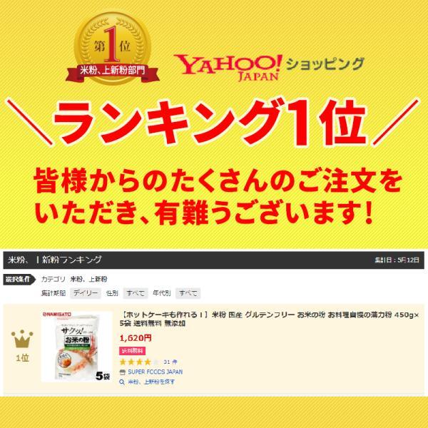 米粉 国産 グルテンフリー お米の粉 お料理自慢の薄力粉 450g×5袋 送料無料 無添加|super-foods-japan|03