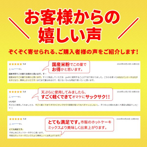 米粉 国産 グルテンフリー お米の粉 お料理自慢の薄力粉 450g×5袋 送料無料 無添加|super-foods-japan|04