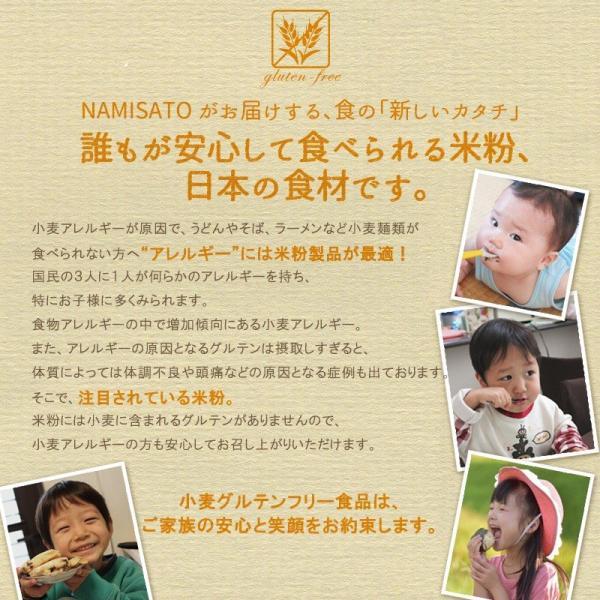 米粉 国産 グルテンフリー お米の粉 お料理自慢の薄力粉 450g×5袋 送料無料 無添加|super-foods-japan|06