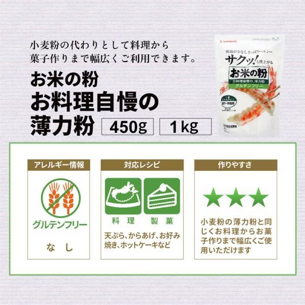 米粉 国産 グルテンフリー お米の粉 お料理自慢の薄力粉 450g×5袋 送料無料 無添加|super-foods-japan|09