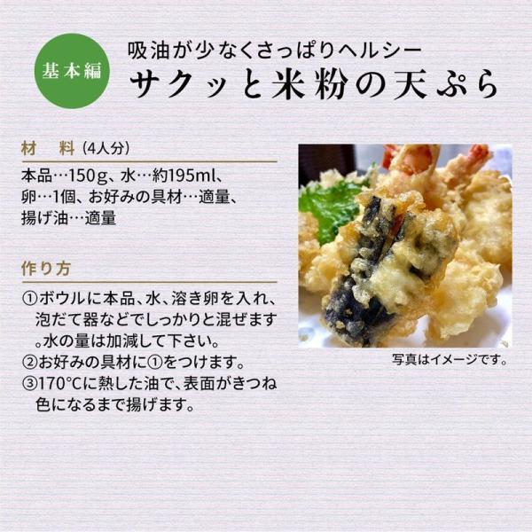 米粉 国産 グルテンフリー お米の粉 お料理自慢の薄力粉 450g×5袋 送料無料 無添加|super-foods-japan|10