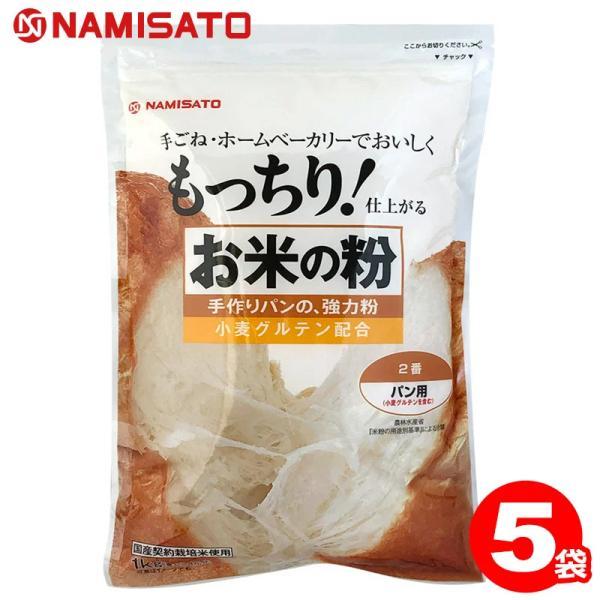 米粉 国産 強力粉 お米の粉 手作りパンの強力粉 5kg (1kg×5袋) 送料無料 パン用 ホームベーカリー 業務用