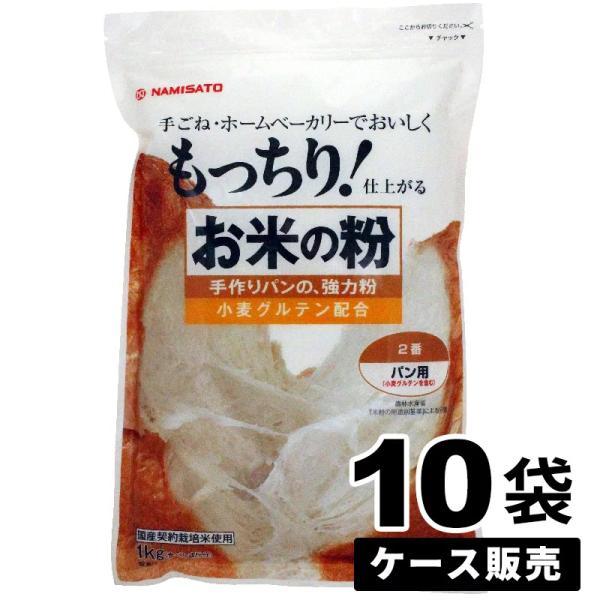 米粉 国産 強力粉 お米の粉 手作りパンの強力粉 10kg (1kg×10袋) 送料無料 パン用 ホームベーカリー ケース販売 業務用
