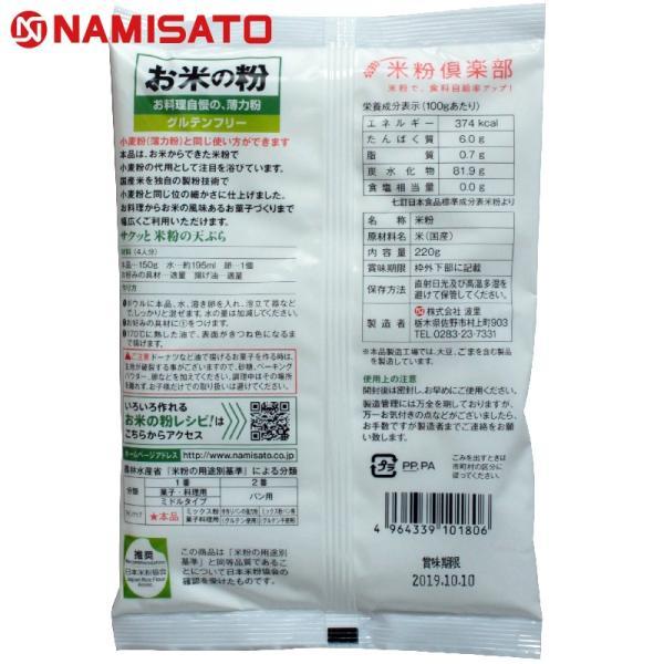 米粉 グルテンフリー 国産うるち米100% お米の粉 お料理自慢の薄力粉 220g パン クッキー パンケーキ|super-foods-japan|02