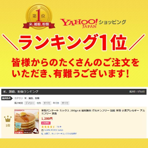 米粉 パンケーキミックス 200g×4袋 送料無料 グルテンフリー アルミフリー 国産 super-foods-japan 02