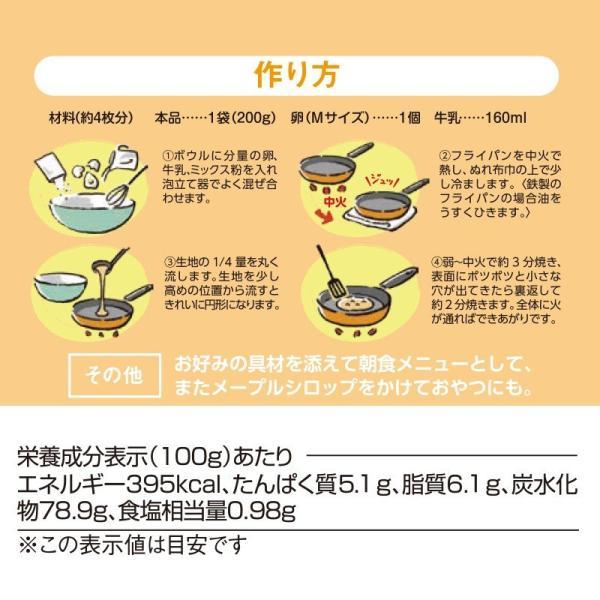 米粉 パンケーキミックス 200g×4袋 送料無料 グルテンフリー アルミフリー 国産 super-foods-japan 12