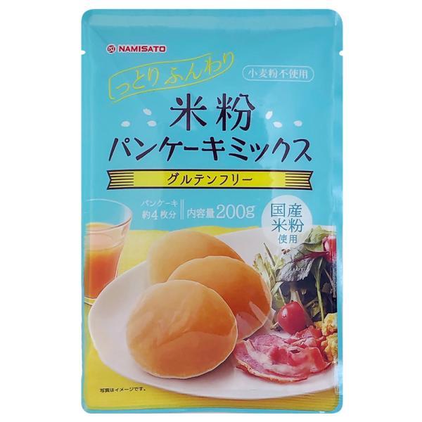 米粉 パンケーキミックス 200g×4袋 送料無料 グルテンフリー アルミフリー 国産 super-foods-japan 13
