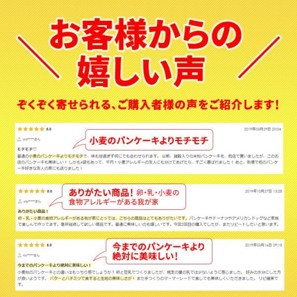 米粉 パンケーキミックス 200g×4袋 送料無料 グルテンフリー アルミフリー 国産 super-foods-japan 03